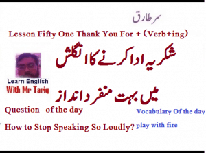 Lesson-fifty-one-how-to-say-thanks-300x223 Lesson fifty one Learn English Speaking Basics for beginners