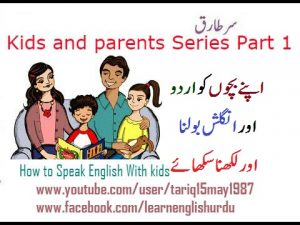 Lesson-for-kids-In-Urdu-300x225 how to teach your child ! Kids and parents Series Part 01