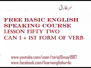 Free-Basic-English-Speaking-Course-Lesson-Fifty-Two-Can-I-1st-Form-Of-Verb-300x225 Let's Learn English Speaking! Can I + 1st form of verb