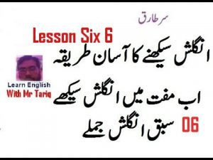 Lesson-06-By-Tariq-Aziz-300x225 Let's Learn English Through Sentences! Lesson six English sentences for beginners