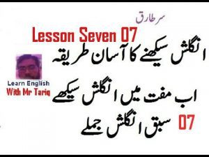 Lesson-07-by-Tariq-Aziz-300x225 Common  English Sentences in Urdu ! Hindi ~ Lesson Seven