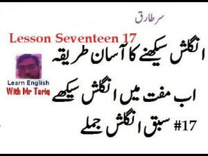 Lesson-17-by-tariq-aziz-300x225 15 English Sentences For Everyday Speaking