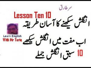 Lesson-ten-Basic-Sentences-In-urdu-By-Tariq-Aziz-300x225 10 The Most Common English Sentences In Urdu ! Hindi