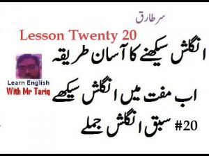 Lesson-twenty-By-tariq-300x225 20 Basic English Phrases With Urdu Meaning