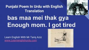 Bus-Maa-main-thak-gaya-Punjabi-Poem-In-Urdu-with-English-Translation-300x169 Enough mom. I got tired! Maaa main thak gaya Punjabi Poem