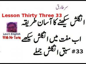 Lesson 33 Free Basic English Speaking Course By Tariq Aziz