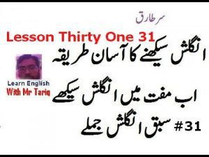 Lesson-thirty-One-Basic-English-language-Video-Course-By-Tariq-300x225 Basic English Language Video Class Thirty One