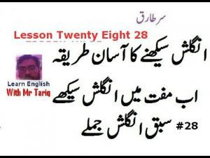 lesson-28-by-tariq-300x225 Lesson 28 Urdu to English Sentences