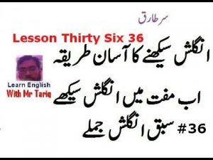 lesson-36-by-tariq-300x225 Useful English phrases with sentences In Urdu Lesson 36