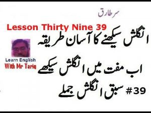 lesson-39-by-tariq-aziz-300x225 Useful English phrases -Basic English Speaking Lesson 39